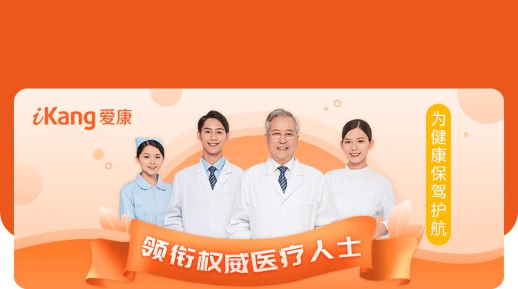 上海爱康国宾预约平台