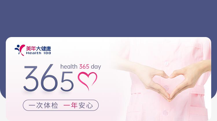 上海美年大健康体检预约