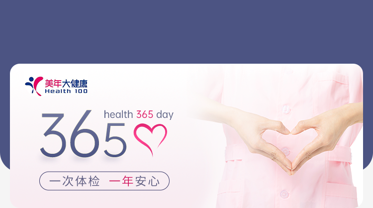 武汉美年大健康体检预约