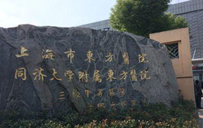 上海最好体检中心在哪里