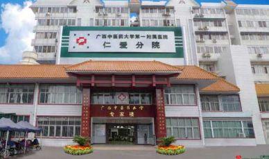一、广西中医药大学第一附属医院仁爱分院