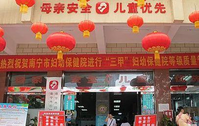 南宁市妇幼保健院